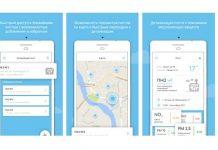 Мобильное приложение для определения загрязнения воздуха