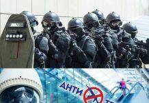 Антитеррористическая защищенность