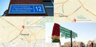 Улицы и проспекты Назарбаева в мире