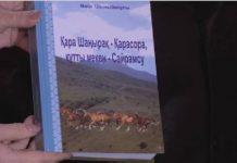 Книга известного историка о родной земле презентована в ЮКО