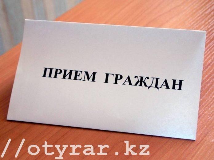 В Шымкенте пройдет общественный прием граждан