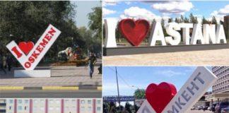 S'ymkent и Ko'ks'etay' больше нет: Как изменились названия городов Казахстана