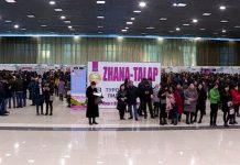 Открытие выставки здоровья