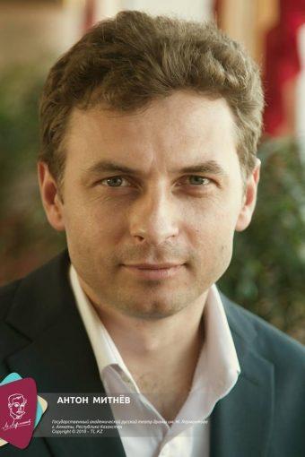 Антон Митнёв, актер