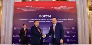 Подписание меморандума с Багланом Казиевым