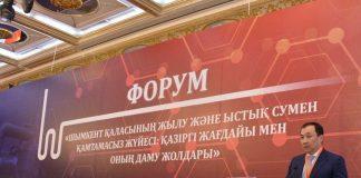 Аким Шымкента выступает на форуме