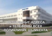 Поликлиники Шымкента