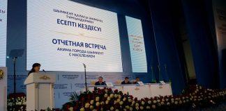 Отчетная встреча с населением акима Шымкента