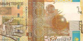 1 000 тенге выходит из обращения