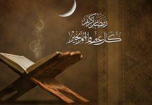 Священный месяц Рамазан