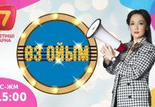 Новое ток-шоу на Седьмом с Ляйлей Султанкызы