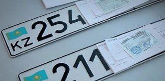 Регистрация автомбилей. Госномера
