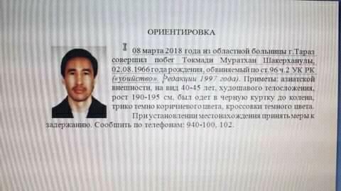 ВКНБРК прокомментировали побег изадержание предпринимателя Токмади