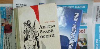 Книги шымкентских писателей