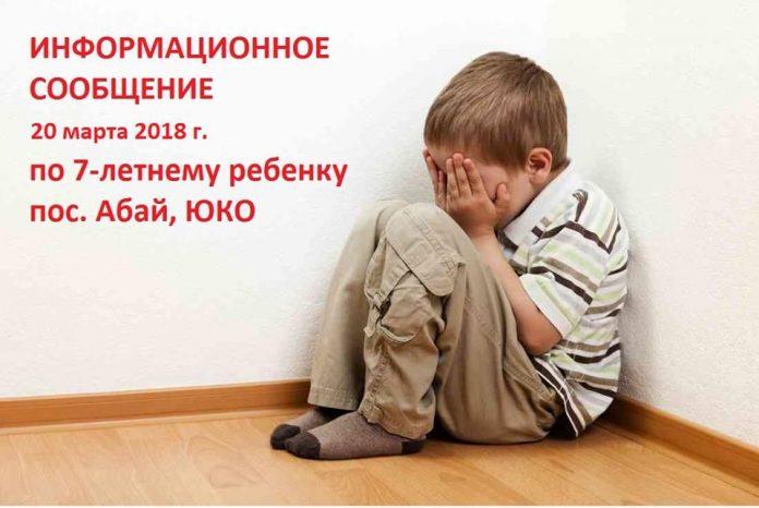 Информационное сообщение по 7-летнему мальчику из поселка Абай ЮКО