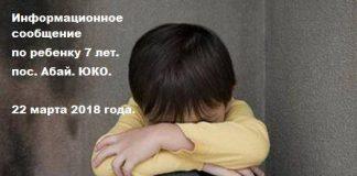 Информационное сообщение по ребенку