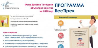 Фонд Ержана Татишева объявил конкурс на получение образовательных грантов