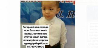 В Шымкенте пропал ребенок
