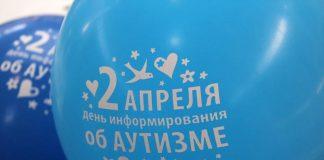 2 апреля — Всемирный день распространения информации о проблеме аутизма
