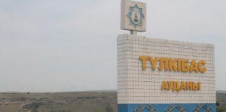 Тюлькубасский район ЮКО