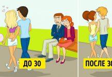 Жизнь до 30 лет и после