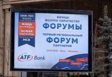 АТФБанк приглашает на Первый региональный форум партнеров