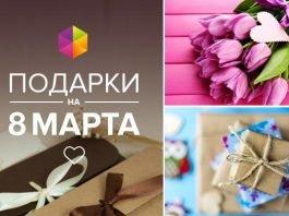 Рейтинг подарков на 8 марта