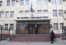 Аль-Фарабийский районный суд