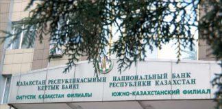 Национальный банк РК в ЮКО
