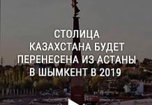 Шымкент - столица РК