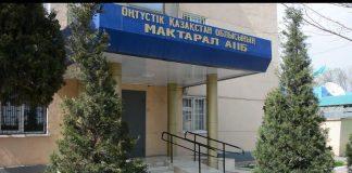 РУВД Мактааральского района