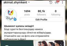 Мессенджер WhatsApp акимата Шымкента
