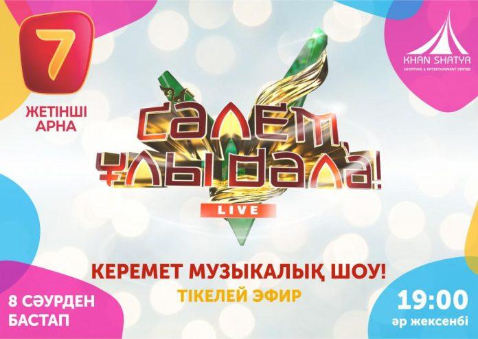 «Салем улы дала» - музыкальное интерактивное шоу на 7 канале