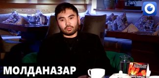 Галымжан Молданазар