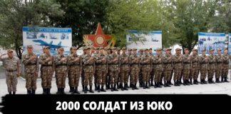 ЮКО лидирует по количеству призывников на службу в армию