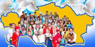 Единство народов Казахстана