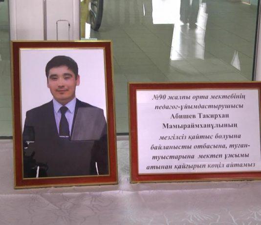 В школе погибшему учителя отдают дань памяти