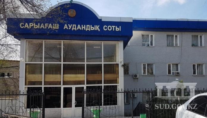 Сарыагашский районный суд