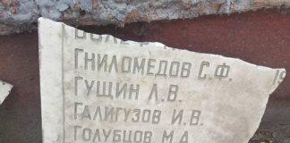 Разрушенный мемориал рабочим свинцового завода