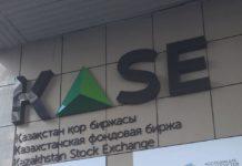 Казахстанская фондовая биржа KASE