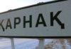 Село Карнак (Қарнақ)