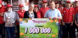 Покупательнице из Шымкента достался миллион тенге от магазина Magnum