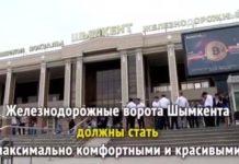Более миллиарда тенге нужно, чтоб сделать ЖД вокзал Шымкента красивым