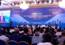Казахстанско-Узбекистанский бизнес-форум