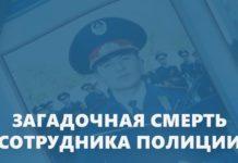 Покончивший с собой полицейский нарушал дисциплину