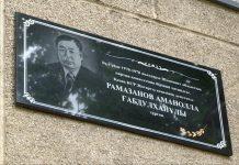 Аманолла Рамазанов