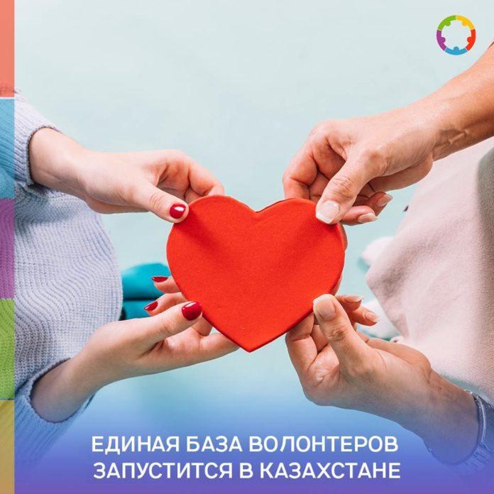 Единая база волонтеров запустится в Казахстане