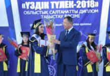 Церемония вручения дипломов выпускникам высших учебных заведений