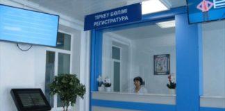 В шымкентской больнице № 1 больше нет очередей