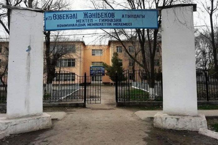 село Абай
